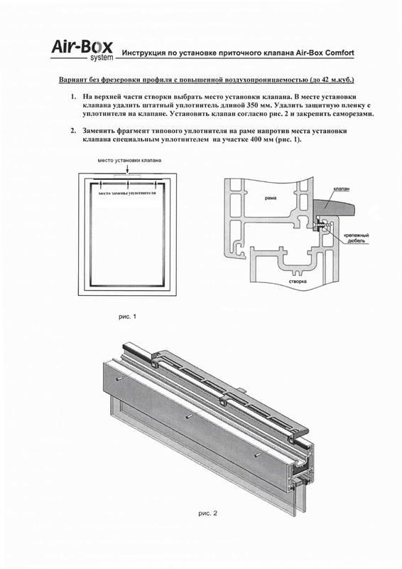 Приточный клапан на пластиковое окно: выбор и установка своими руками