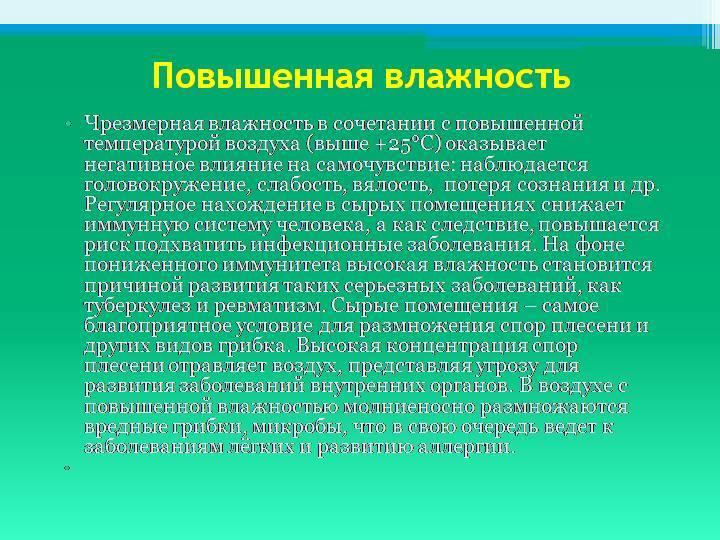 Метеорологические факторы и их влияние на организм - гора е.п. экология человека