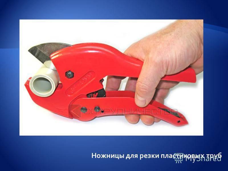 Ножницы для резки полипропиленовых труб - рейтинг лучших