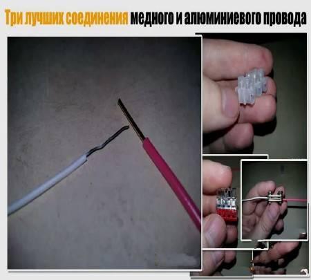 Как соединить алюминиевые провода: выполняем быстро и правильно