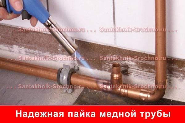 Пошаговая инструкция по пайке медных труб своими руками, инструменты и процесс
