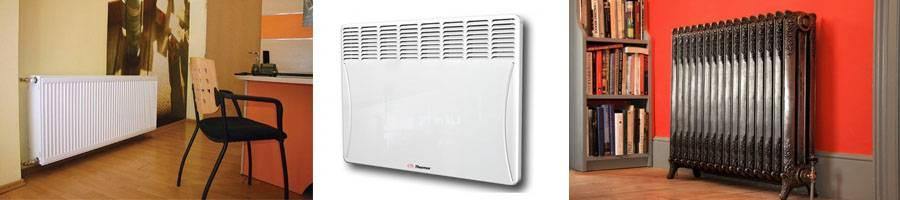 Чем конвектор отопления отличается от радиатора