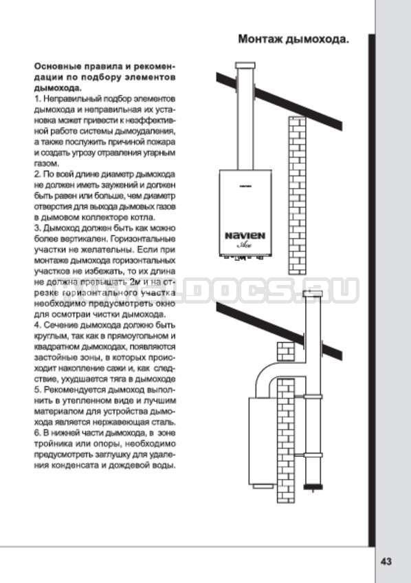 Как устранить неисправности газового котла навьен делюкс — простые способы