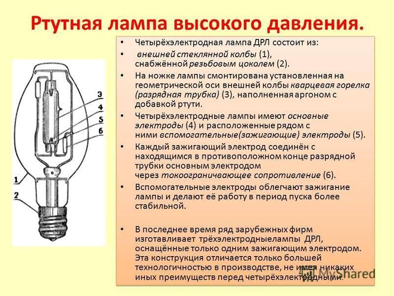 Газоразрядные лампы:виды,принцип работы,достоинства и недостатки