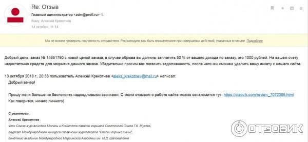 Profi.ru это развод?