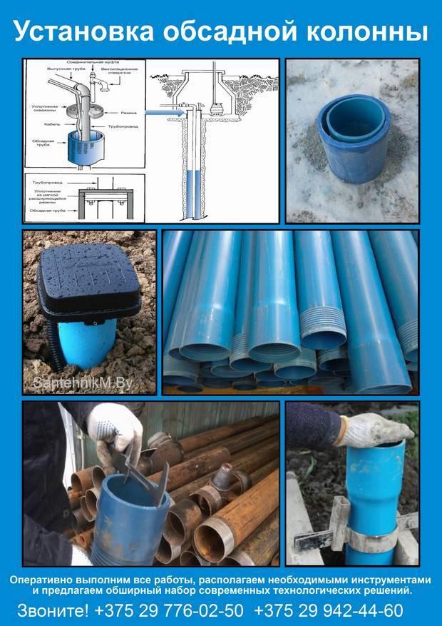 Какой диаметр обсадной трубы для скважины на воду лучше выбрать?