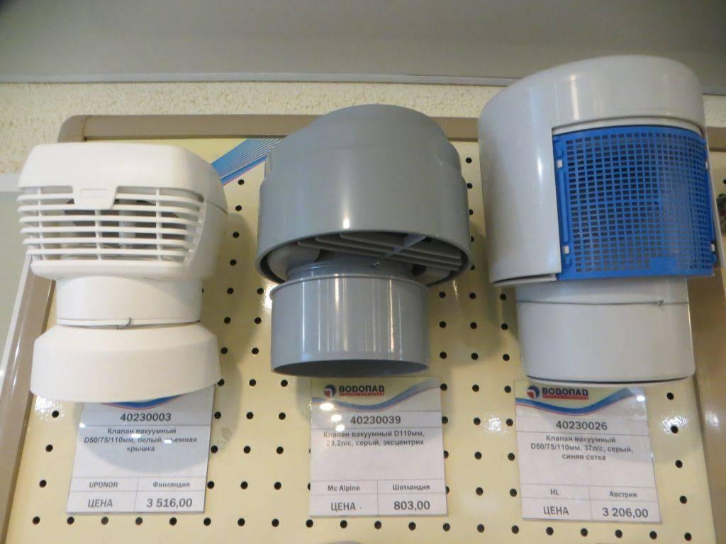 Вакуумный клапан для канализации: устройство, сфера использования, критерии выбора, принцип работы, монтаж, особенности, установка