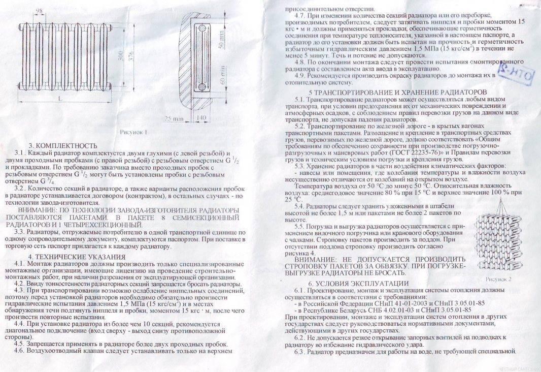 Технические характеристики чугунного радиатора мс 140