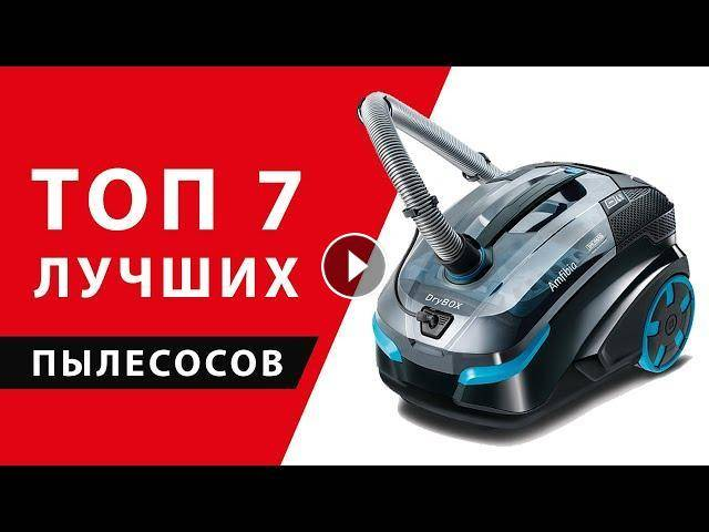 14 лучших пылесосов до 5000 рублей — рейтинг 2021
