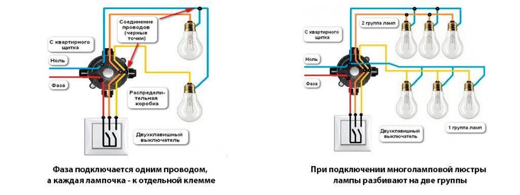 Как подключить мастер выключатель схема