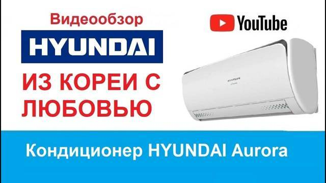 Обзор сплит-системы hyundai h ar21 07h: эстетика и функционал без переплат