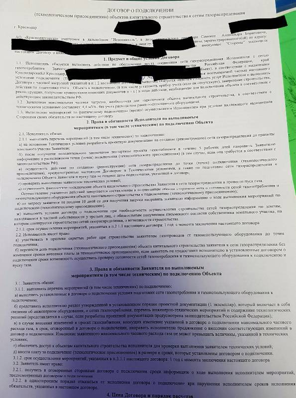 Бессрочный договор газовая компаеия — прочитать ответ