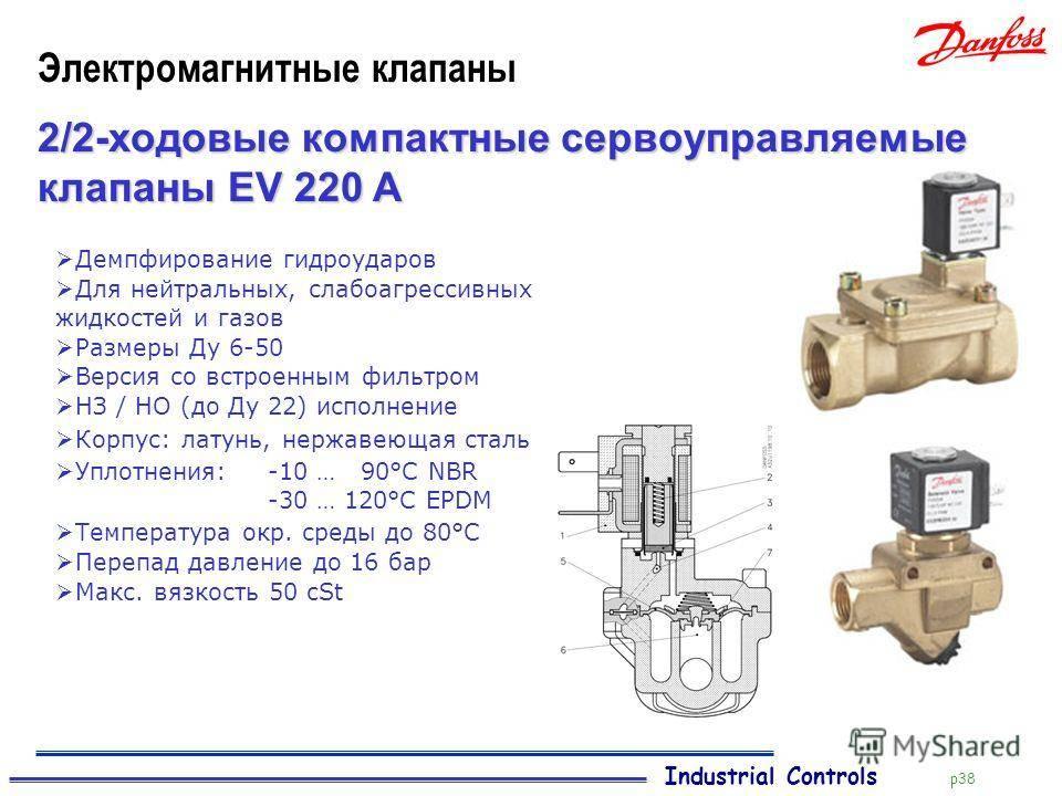 Клапан электромагнитный соленоидный для воды что это и в чем принцип работы такого устройства krani.su