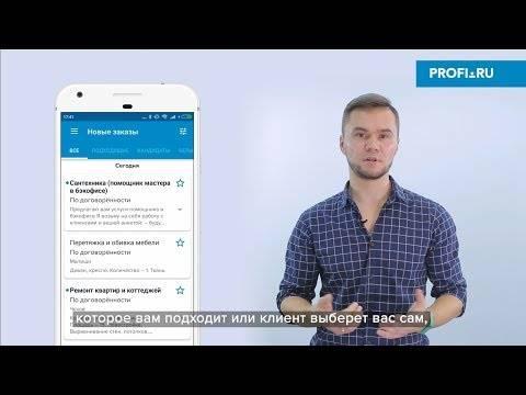 Profi.ru vs. youdo vs. яндекс.услуги: сравнение сервисов для исполнителей