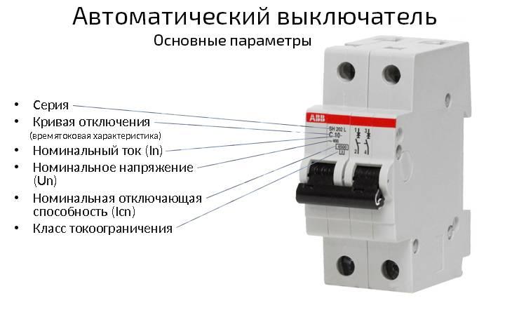 Двухполюсный автоматический выключатель: для чего он используется и чем отличается от однополюсного