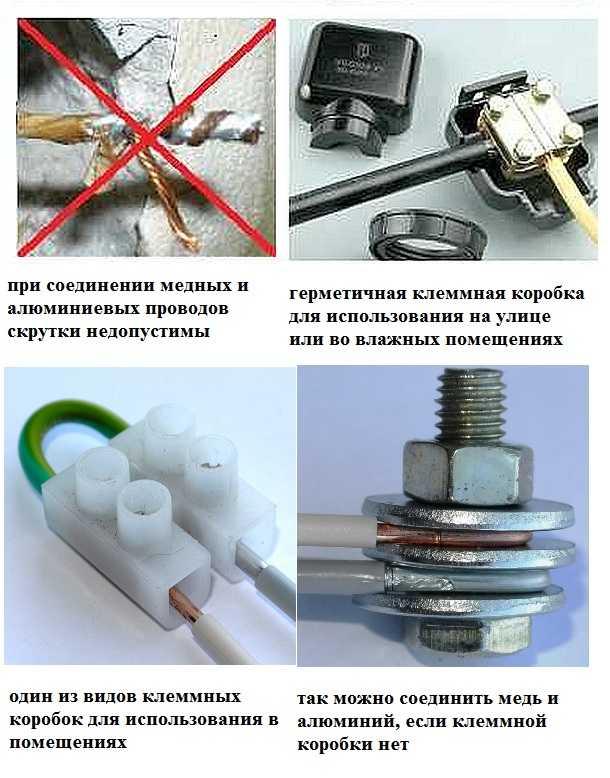Можно ли соединять медный и алюминиевый провода