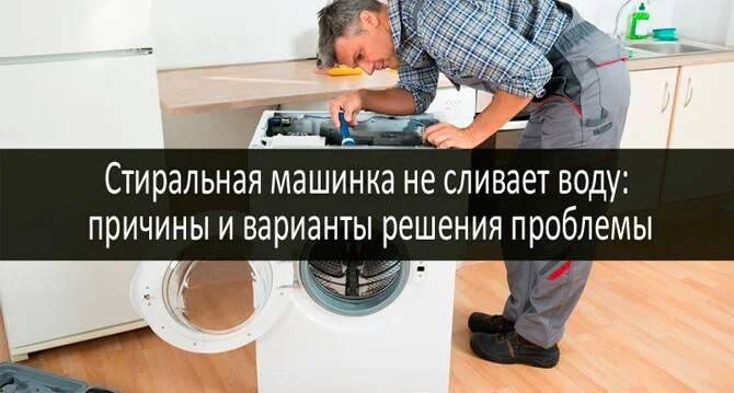 Аварийный слив стиральной машины. как слить воду из стиральной машины самостоятельно: советы и видео