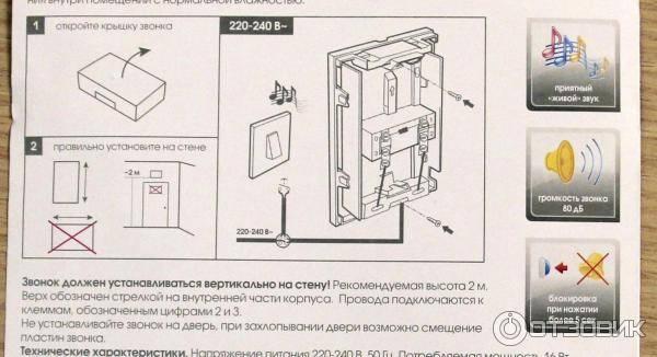 Установка дверного звонка. видео и схемы