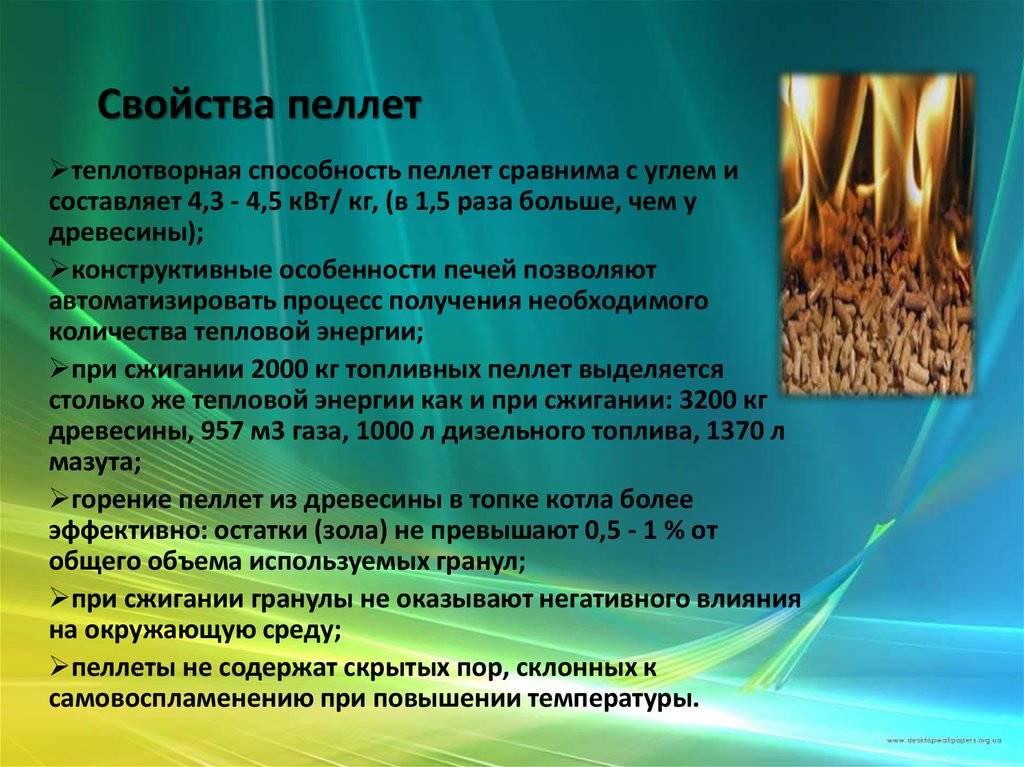 Что такое пеллеты (топливные гранулы):ликбез от дилетанта estimata