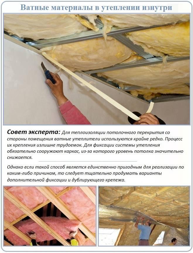 Как и чем утеплить потолок в деревянном доме?