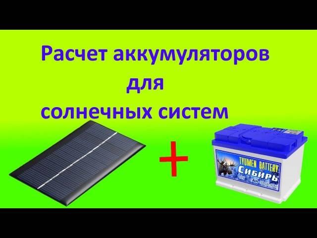 Аккумуляторы для солнечных батарей и их виды