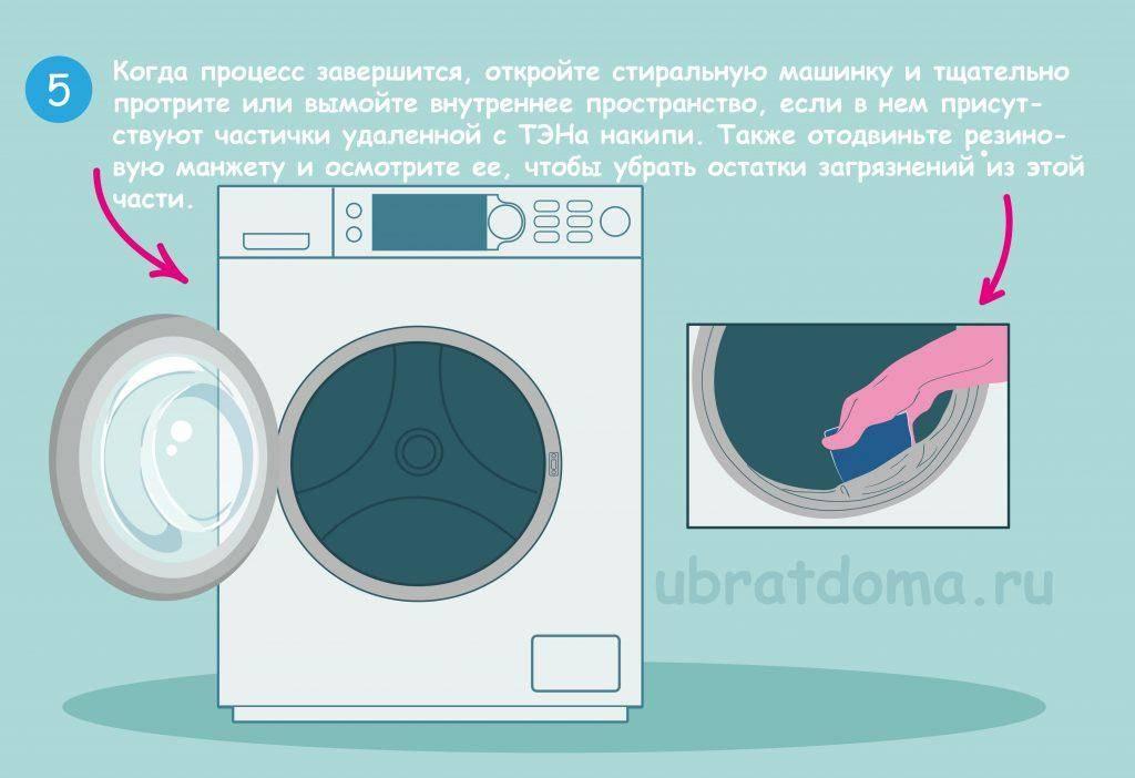 Как почистить стиральную машину автомат лимонной кислотой: сколько сыпать, дозировка, отзывы