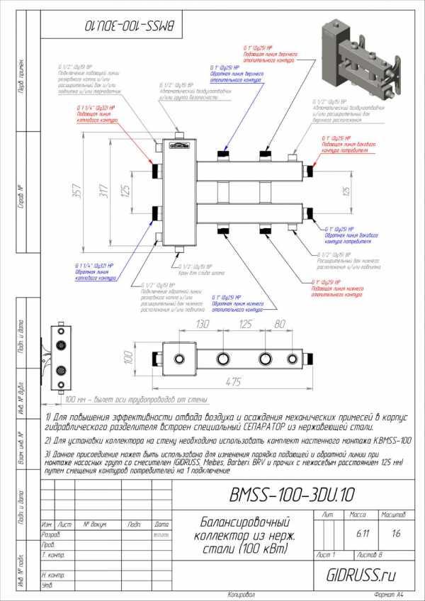 Что такое гидрострелка в системе отопления. гидрострелка для отопления – устройство, чертежи, сжемы