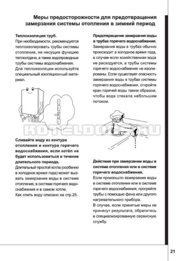Коды ошибок и неисправности газовых котлов Навьен