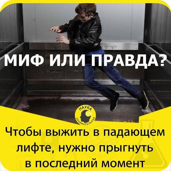 Почему нельзя прыгать в лифте: стоит ли проверять это на себе?