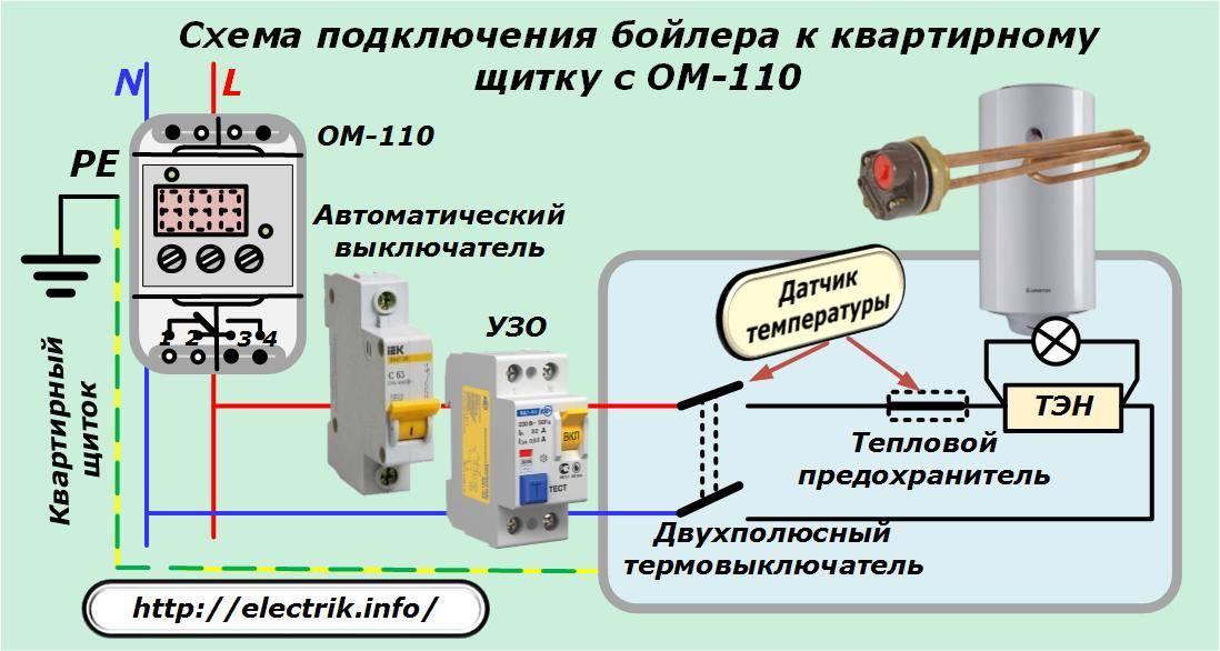 Зачем использовать узо для водонагревателя, частные причины ложного срабатывания