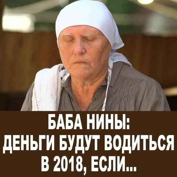 Бабушка нина из «слепой» в реальной жизни существует