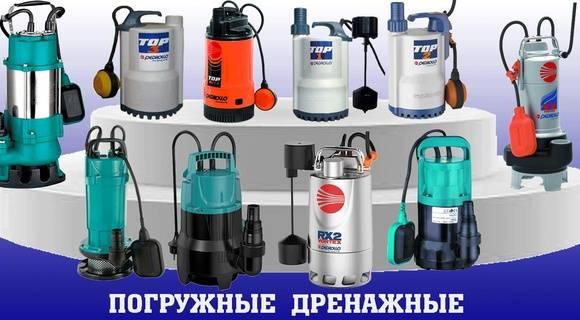 Разновидности дренажных насосов для грязной воды. топ-5 моделей
