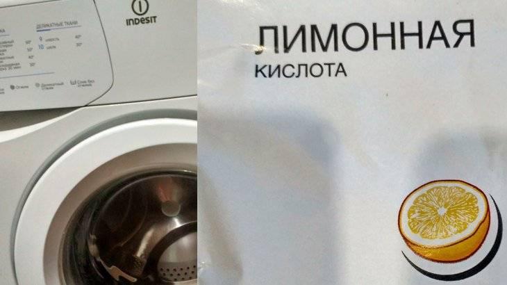 Как почистить стиральную машину лимонной кислотой: преимущества и недостатки способа