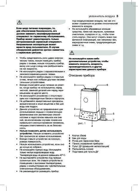 Как пользоваться увлажнителем воздуха: как использовать правильно
