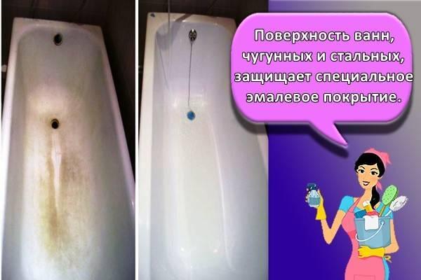 Средство для мытья ванны без повреждения эмали: рекомендации   в мире краски