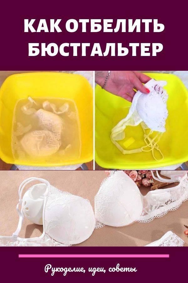 Как отбелить синтетику в домашних условиях