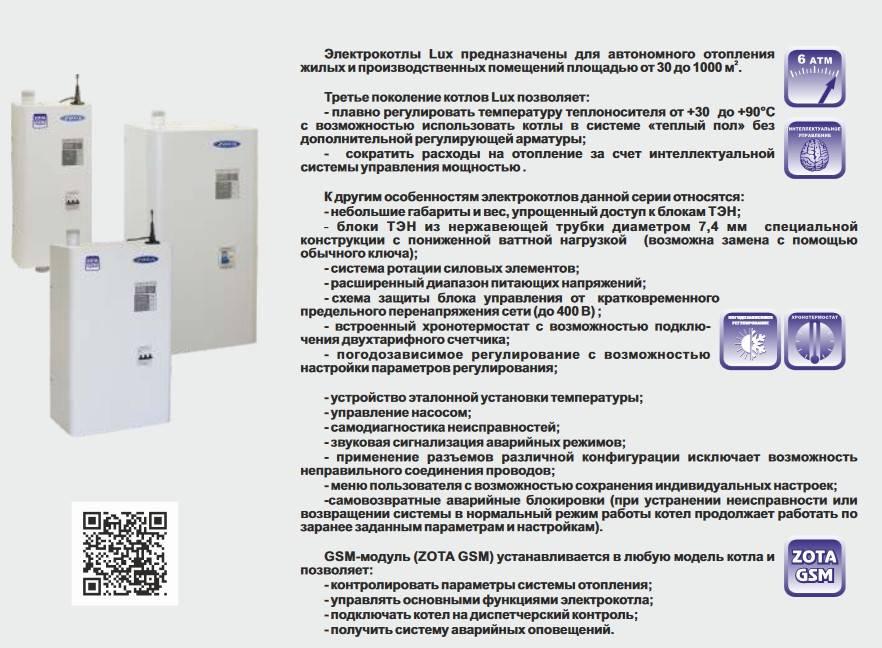 Обзор электрических котлов ZOTA