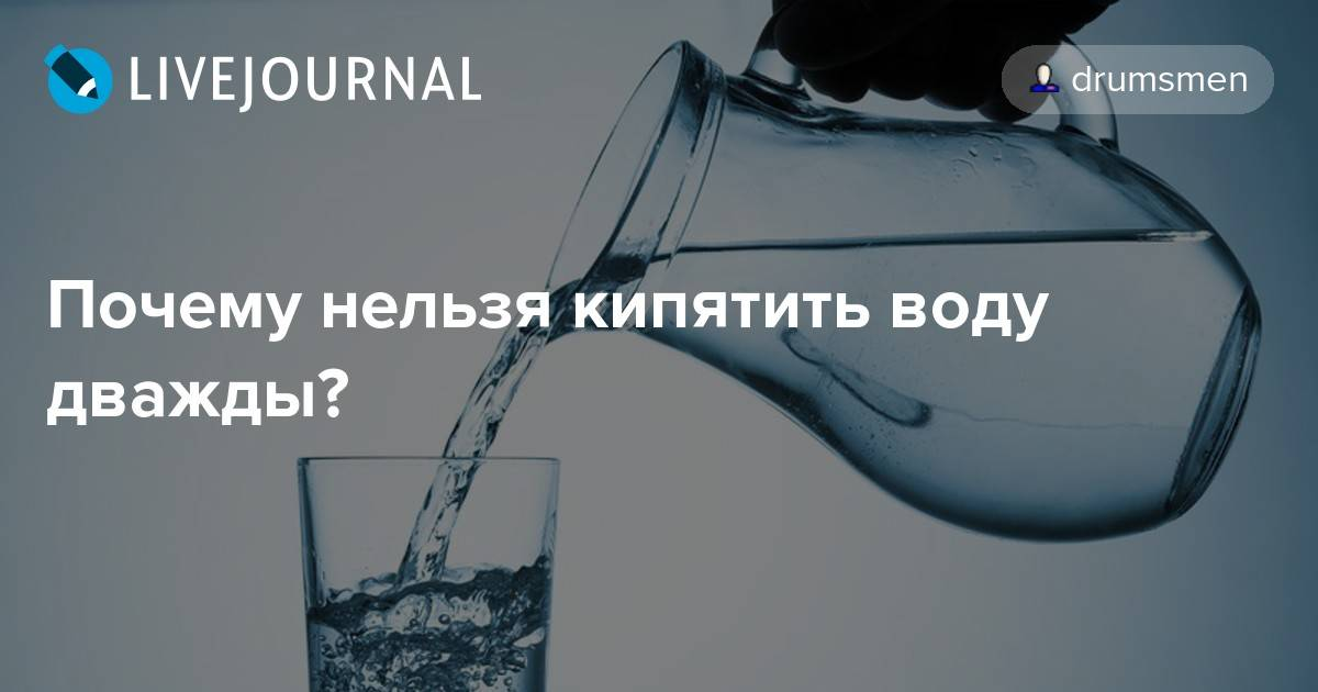 Можно ли кипятить воду в чайнике из под крана несколько раз? что нужно знать?