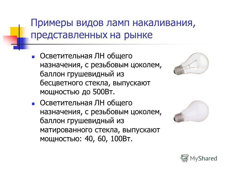 Лампы накаливания: виды, технические характеристики, как правильно выбрать