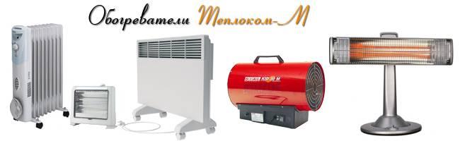 Сравнение тепловентиляторов и тепловых пушек: отличия и сферы применения