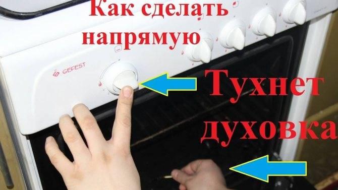 Не работает конфорка газовой плиты или панели: не горит вообще, тухнет или не загорается от автоподжига