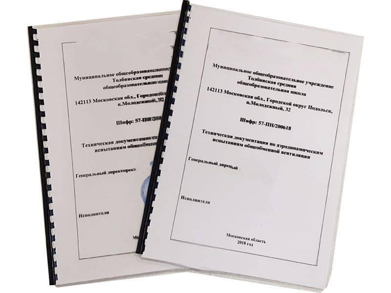 Паспорт вентиляционной системы: образец заполнения, пример, срок действия - корпоративное право