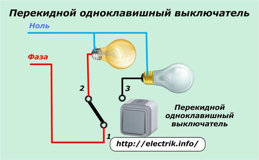 Обозначения на выключателях света — l и l1