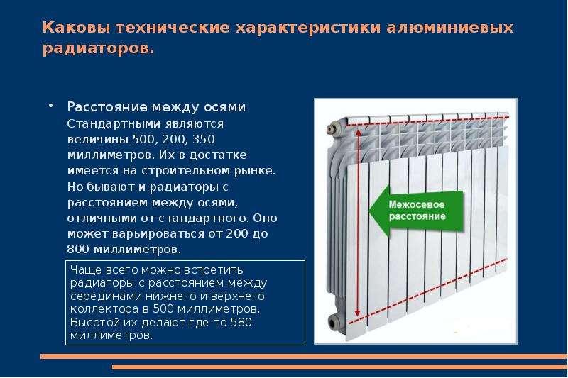 Лучшие алюминиевые радиаторы отопления: характеристики, советы по выбору, лучшие производители :: syl.ru