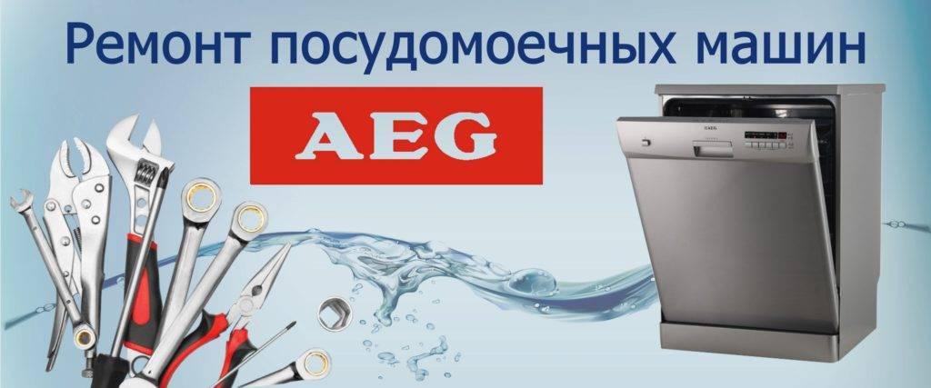Посудомоечные машины aeg: топ-6 лучших моделей + отзывы о бренде