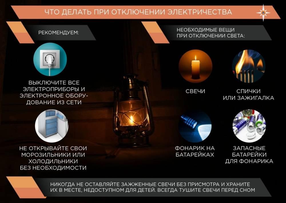 Куда звонить, если отключили свет в квартире или доме?