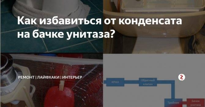 Конденсат на бачке унитаза: от чего появляется и как можно избавиться от запотеваний на бачке унитаза