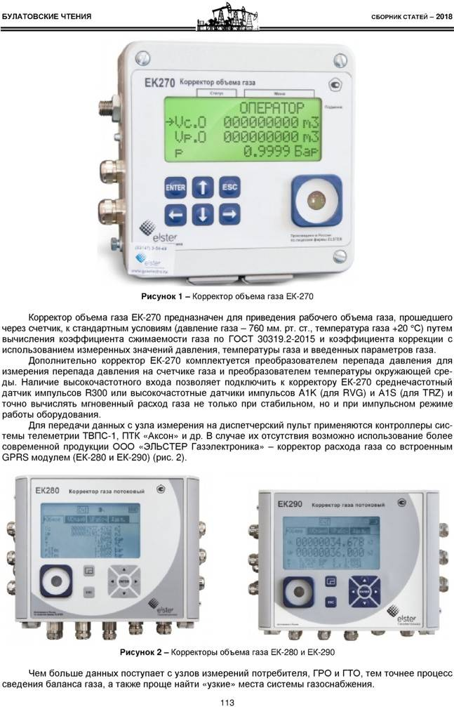 Корректор газа: назначение и правила проверки приборов корректировки объема топлива   отделка в доме