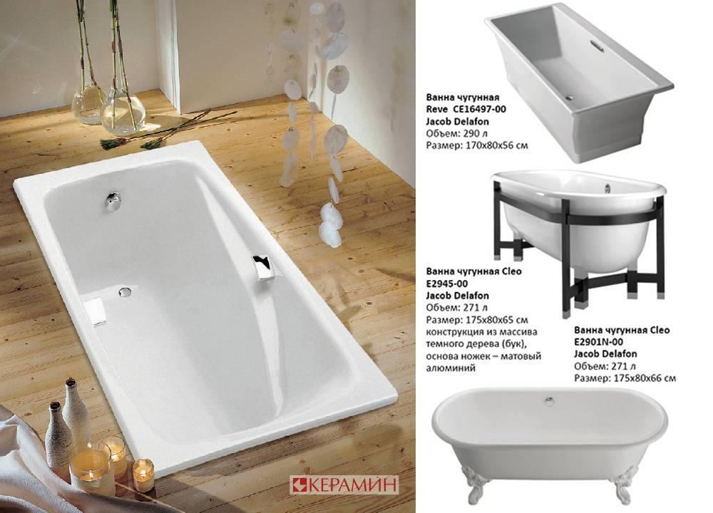 Акриловая или чугунная ванна - что лучше, преимущества и недостатки, особенности эксплуатации