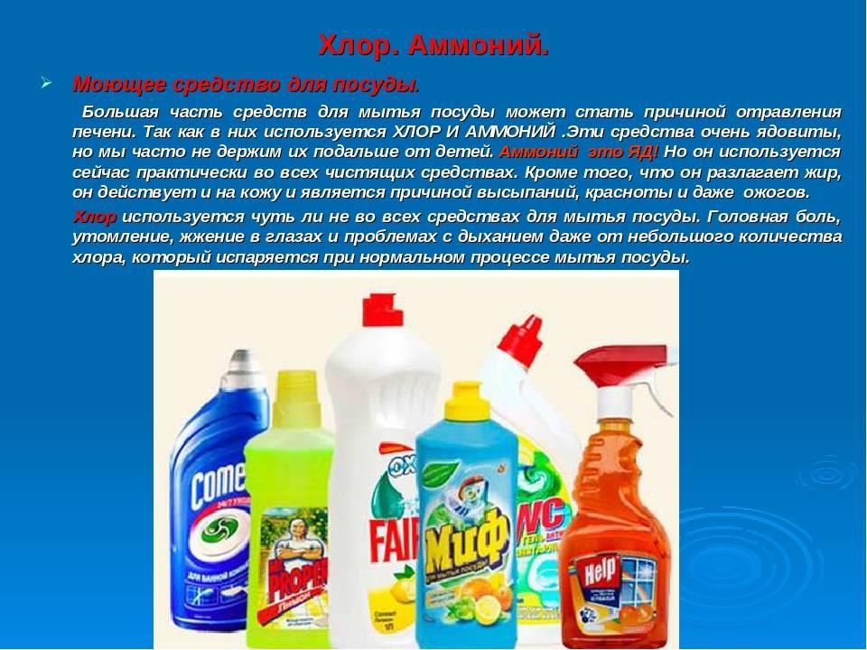 Состав и технология производства чистящих и моющих средств